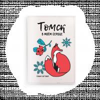 """Обложка на паспорт  """"Томск в моем сердце. Лиса"""""""