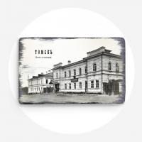 """Почта и телеграф"" 200х300 мм"
