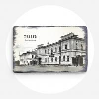 """Почта и телеграф"" 150х200 мм"