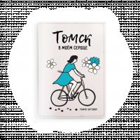 "Обложка на паспорт  ""Томск в моем сердце. Девочка на велосипеде"""